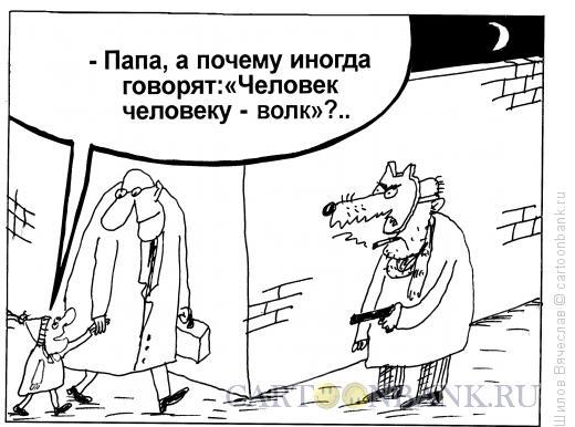 Карикатура: Человек человеку - волк, Шилов Вячеслав