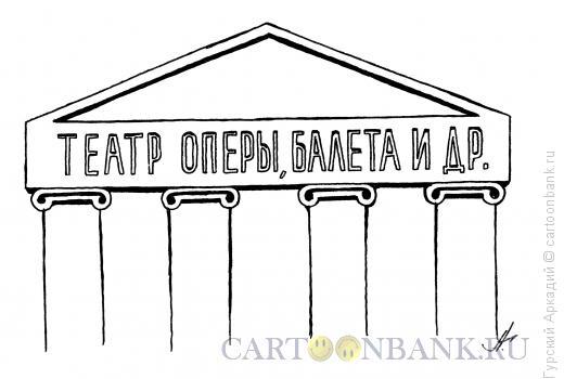 Карикатура: театр, Гурский Аркадий