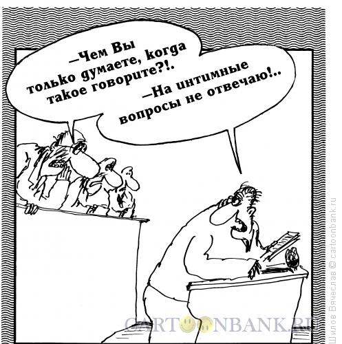 Карикатура: Говорун, Шилов Вячеслав