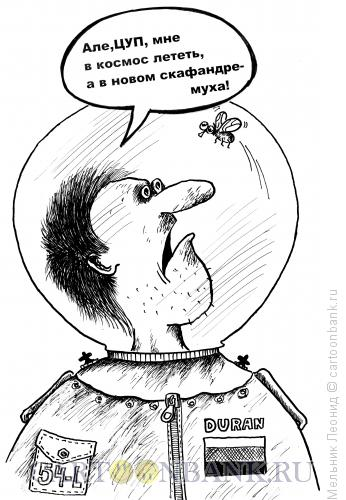 Карикатура: МУХА-1, Мельник Леонид