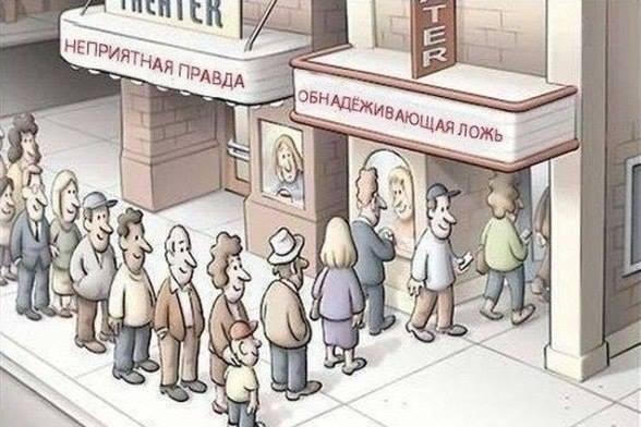 Карикатура: Во времена всеобщей лжи говорить правду — это экстремизм. /Джордж Оруэлл/