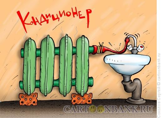 Карикатура: кондиционер -1, Соколов Сергей