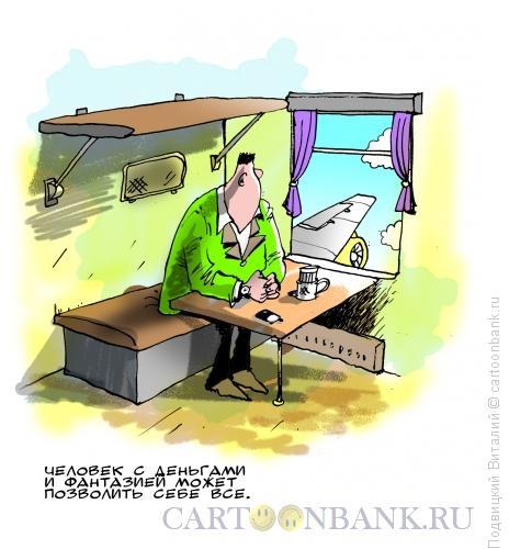 Карикатура: Человек с фантазией, Подвицкий Виталий