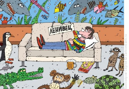 Карикатура: Зоопарк, Белозёров Сергей