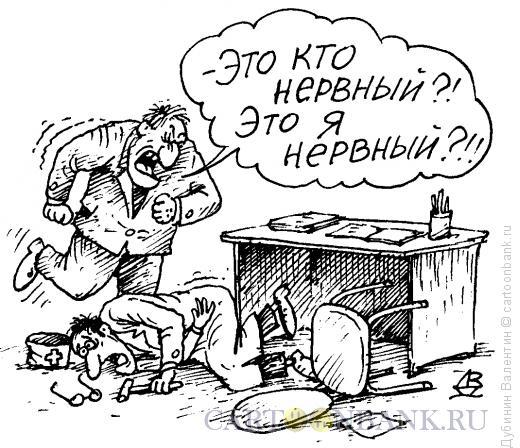 Карикатура: Не нервный, Дубинин Валентин