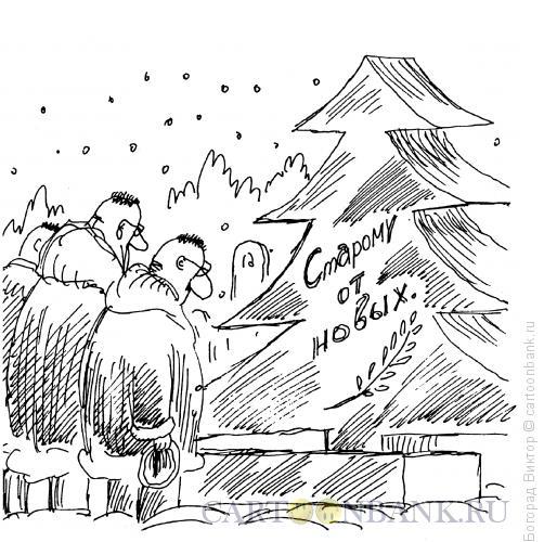 Карикатура: Прощание со старым годом, Богорад Виктор