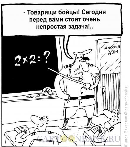 Карикатура: Школа МВД, Шилов Вячеслав