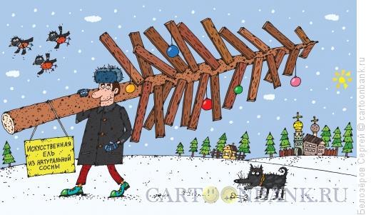 Карикатура: Ёлка, Белозёров Сергей