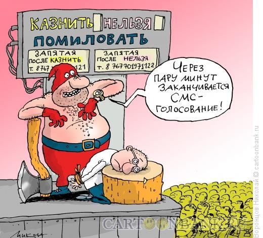 Карикатура: СМС-голосование, Воронцов Николай