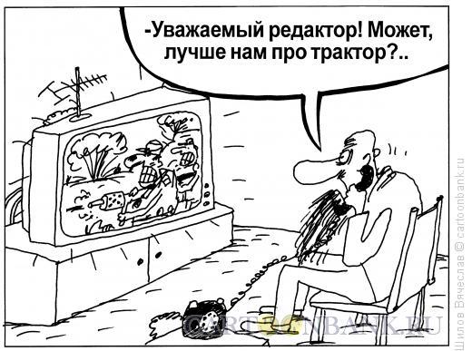 Карикатура: Вспоминая Высоцкого, Шилов Вячеслав