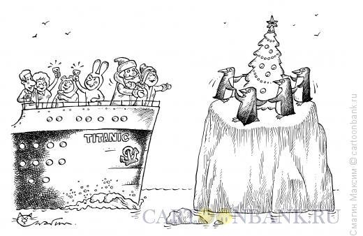 "Карикатура: Новый год на ""Титанике"", Смагин Максим"