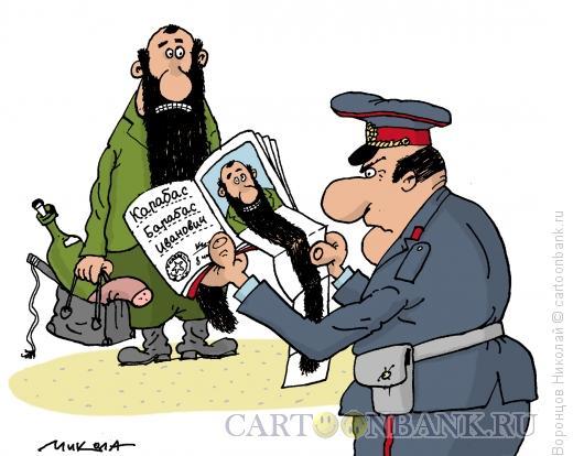 Карикатура: Паспорт, Воронцов Николай