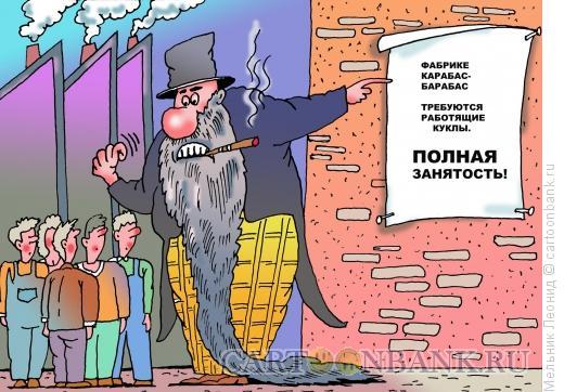 Карикатура: Карабас-Барабас, Мельник Леонид