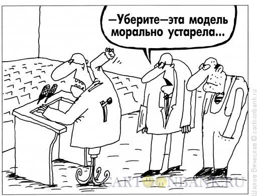Карикатура: Модель, Шилов Вячеслав