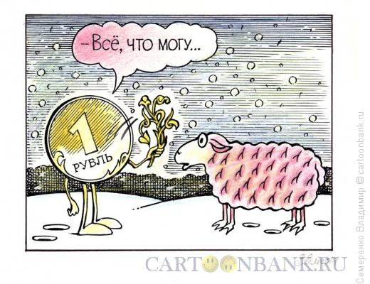 Карикатура: Новогодний подарок, Семеренко Владимир