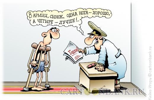 Карикатура: Призывная комиссия, Кийко Игорь