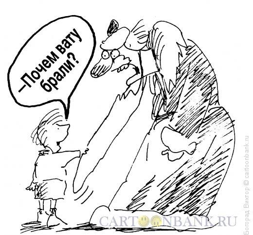 Карикатура: Борода из ваты, Богорад Виктор