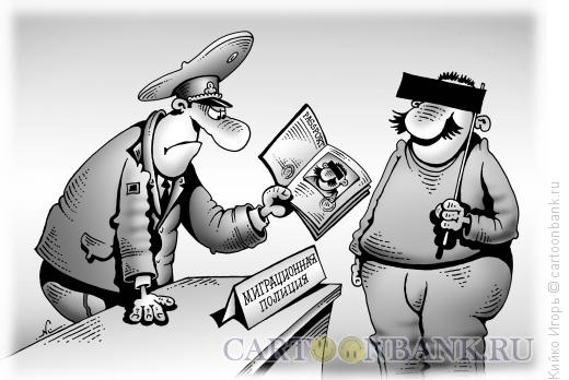 Карикатура: Мигранты, Кийко Игорь