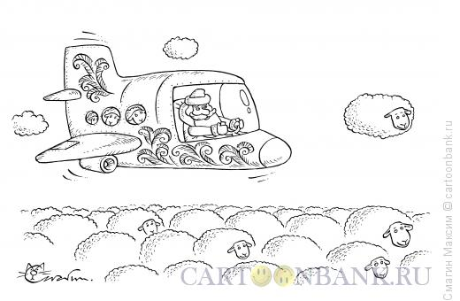Карикатура: Над облачной отарой, Смагин Максим