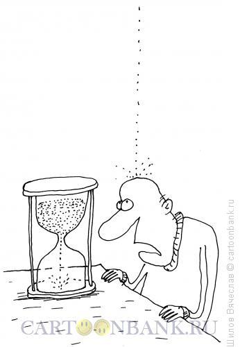 Карикатура: Песок времени, Шилов Вячеслав