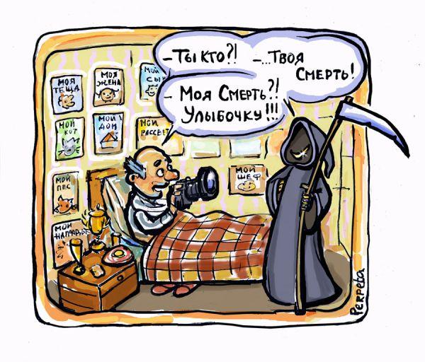 Карикатура: Профи, Perpeta