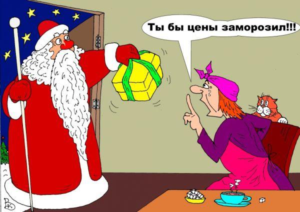 Карикатура: Слёзная просьба, Валерий Каненков