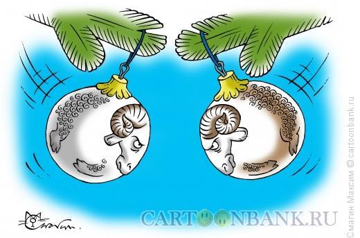 Карикатура: Елочные барашки, Смагин Максим