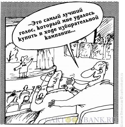 Карикатура: Лучший голос, Шилов Вячеслав
