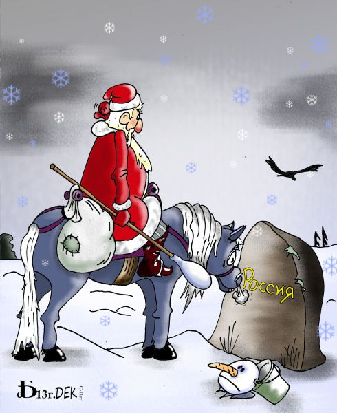 Карикатура: Мороз на распутье., БАД