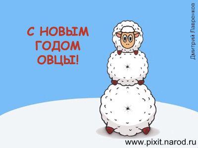 Карикатура: C Новым годом Овцы!