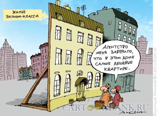Карикатура: Квартиры эконом-класса, Воронцов Николай