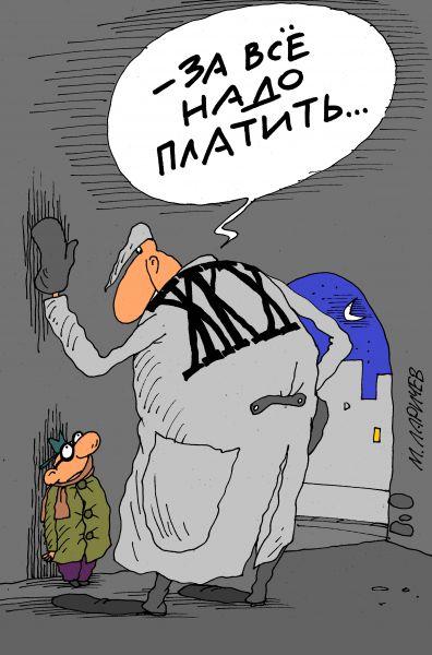 Карикатура: жкх, михаил ларичев