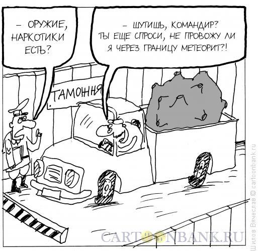 Карикатура: Контрабанда, Шилов Вячеслав