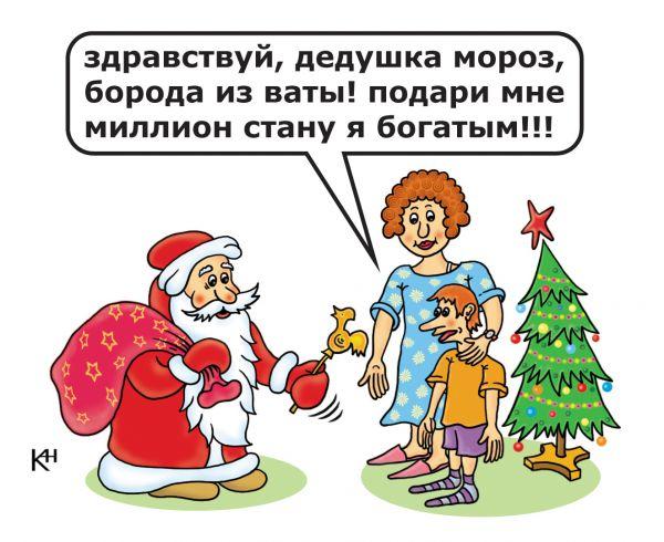 Карикатура: Мороз 15, Александр Кузнецов