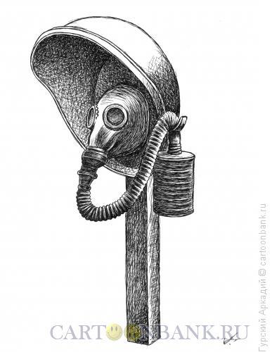 Карикатура: противогаз в телефонной кабинке, Гурский Аркадий