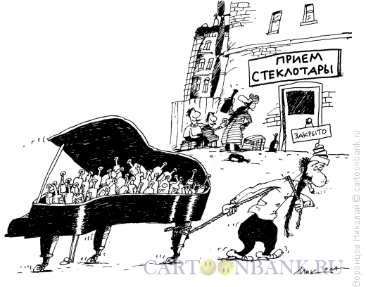 Карикатура: Стеклотара, Воронцов Николай
