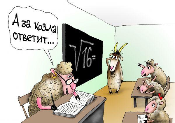Карикатура: За козла ответишь, Александр Ануфриев