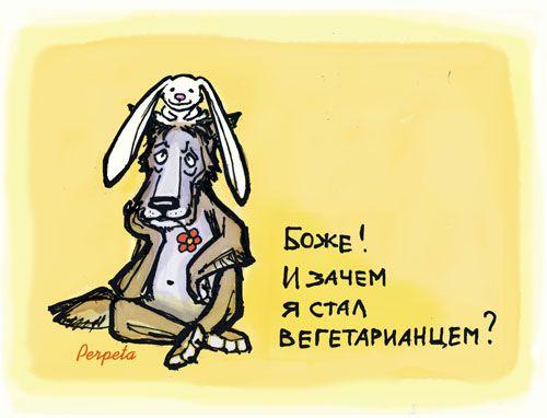 Карикатура: философский кризис, Perpeta