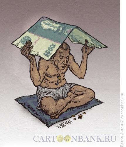Карикатура: Ипотека 2, Батов Антон