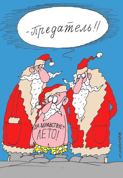 Карикатура: Предатель, Михаил Ларичев