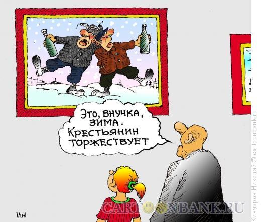 Карикатура: Зима, Кинчаров Николай