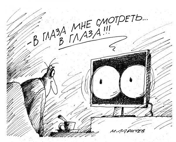 Карикатура: глаза, михаил ларичев
