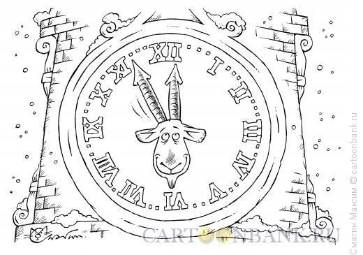Карикатура: Козьи часы, Смагин Максим