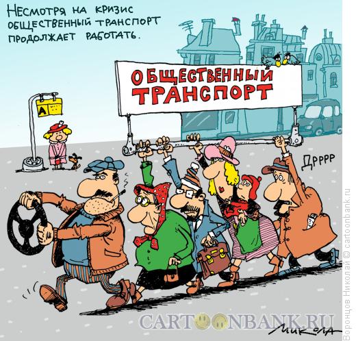 http://www.anekdot.ru/i/caricatures/normal/14/12/31/obshhestvennyj-transport.png