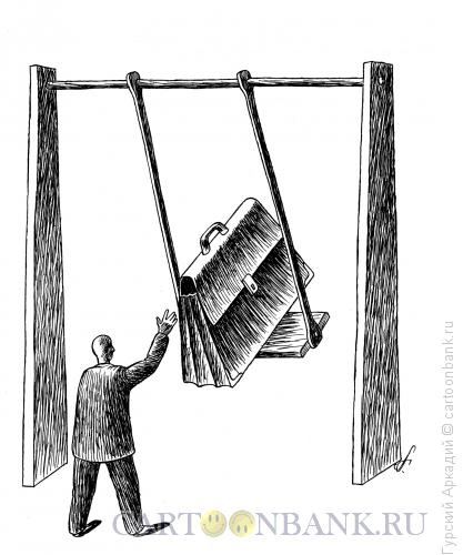 Карикатура: Портфель на качелях, Гурский Аркадий