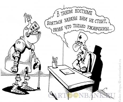 Карикатура: Суперзащита, Кийко Игорь