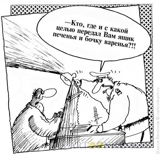 Карикатура: Варенье и печенье, Шилов Вячеслав