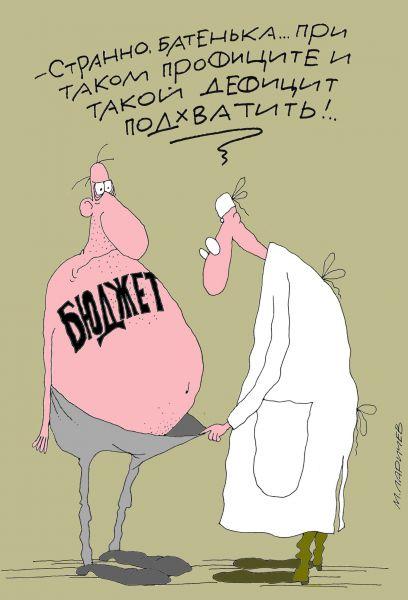 Карикатура: Дефицит, Михаил Ларичев
