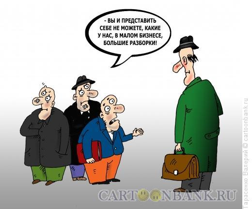 Карикатура: Малый бизнес, Тарасенко Валерий