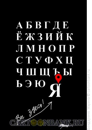 Карикатура: алфавит вы здесь, Бондаренко Марина